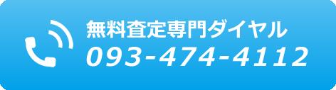 無料査定専門ダイヤル093-434-3140