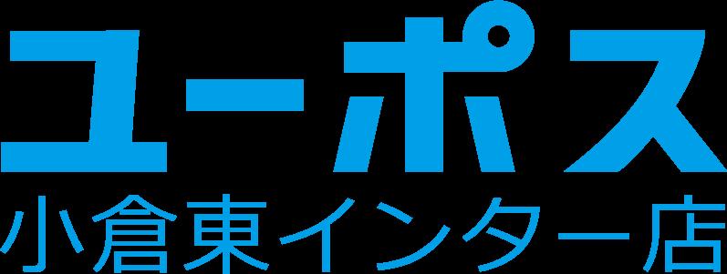 北九州市小倉南区にある車買取・車整備・車検のユーポス小倉東インター店