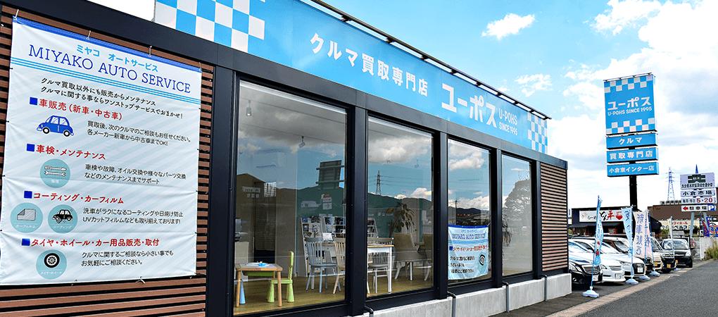 ユーポス小倉東インター店