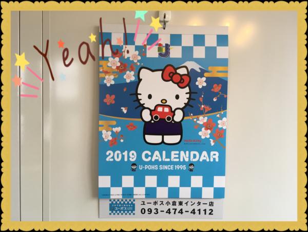 H31年ユーポスカレンダー